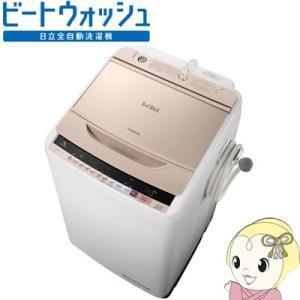 【在庫僅少】BW-V90B-N 日立 全自動洗濯機9kg ビ...