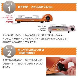 CB-SS-1 イワタニ カセットフー スーパー達人スリム|gioncard|03