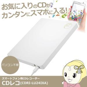 在庫あり CDレコ CDRI-LU24IXA アイ・オー・データ スマートフォン用CDレコーダー Android iPhone両対応/srm|gioncard