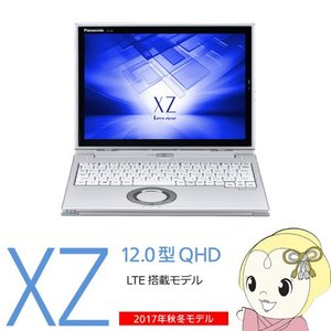 [予約]【2017年モデル】パナソニック Let's note XZ6 CF-XZ6PFKQR SIMフリー (SSD256GB、LTE対応、Office搭載モデル)|gioncard