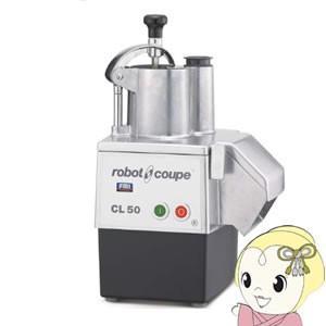 ■FMI ロボクープ マルチ野菜スライサー CL-50E|gioncard