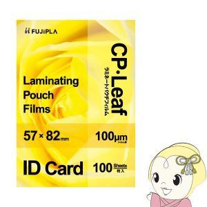 ■【在庫僅少】CP1005782Y ヒサゴ ラミネートフィルム CPリーフ IDカード100μ|gioncard