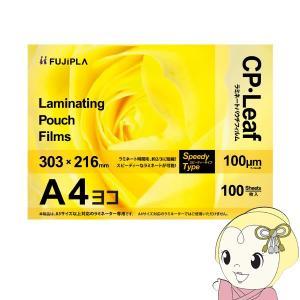 ■【在庫処分】CP1030321Y ヒサゴ ラミネートフィルム CPリーフ A4横 100μ|gioncard