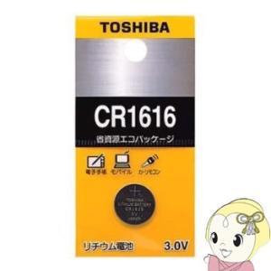 CR1616EC CR1616 東芝 リチウム...の関連商品6