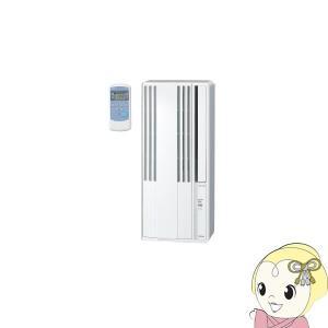 在庫僅少 【冷房専用】CW-1619-WS コロナ ウインドエアコン4〜6畳(窓用) シェルホワイト|gioncard