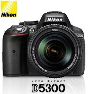 ニコン デジタル一眼レフカメラ D5300 18-55 VR IIレンズキット [ブラック]