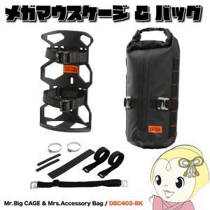 【あすつく】【在庫あり】DBC403-BK ドッペルギャンガー メガマウスケージ&バッグ ブラック|gioncard