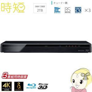 ■DBR-T2008 東芝 REGZA 時短 ブルーレイディスクレコーダー 2TB 3チューナー|gioncard