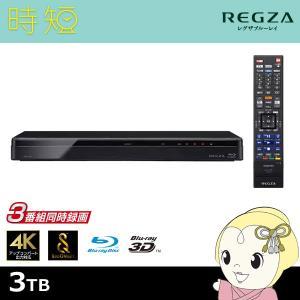 ■DBR-T3008 東芝 REGZA(レグザ) ブルーレイディスクレコーダー3TB 3チューナー|gioncard
