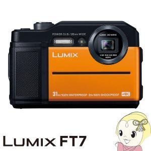 パナソニック コンパクトデジタルカメラ LUMIX DC-FT7-D [オレンジ]/srm gioncard