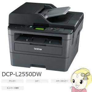 DCP-L2550DW ブラザー A4 モノクロレーザー複合機 gioncard