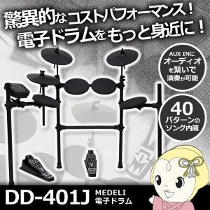 【メーカー直送】 DD-401J-DIYKIT MEDELI 電子ドラム/srm|gioncard