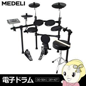 在庫僅少 DD504JDIYKIT-BK MEDELI 電子ドラム DD-504J DIY-KIT/srm|gioncard
