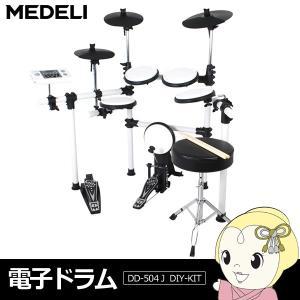 在庫僅少 DD504JDIYKIT-WH MEDELI 電子ドラム DD-504J DIY-KIT/srm|gioncard