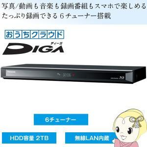■DMR-BG2050 パナソニック DIGA ブルーレイレコーダー 2TB 6チューナー おうちクラウドディーガ|gioncard