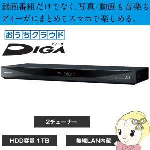 ■DMR-BRW1050 パナソニック DIGA ブルーレイレコーダー 1TB 2チューナー おうちクラウドディーガ|gioncard