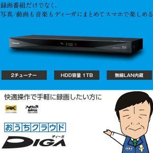 ■DMR-BRW1050 パナソニック DIGA ブルーレイレコーダー 1TB 2チューナー おうちクラウドディーガ gioncard 02