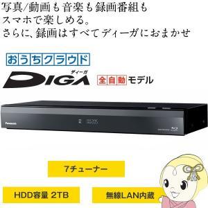 ■DMR-BRX2050 パナソニック DIGA ブルーレイレコーダー 2TB 7チューナー おうちクラウドディーガ|gioncard