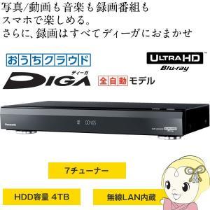 ■DMR-UBX4050 パナソニック DIGA ブルーレイレコーダー 4TB 7チューナー おうちクラウドディーガ|gioncard