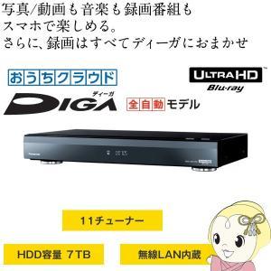 ■DMR-UX7050 パナソニック DIGA ブルーレイレコーダー 7TB 11チューナー おうちクラウドディーガ|gioncard