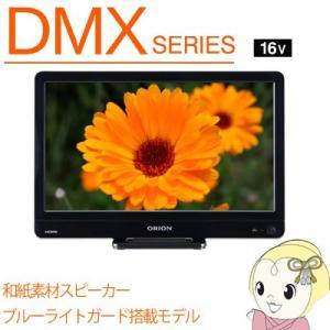 【あすつく】【在庫あり】DMX161-B1 オリオン 16V型 1波 地上デジタル ハイビジョン液晶テレビ ブルーライトガード搭載|gioncard