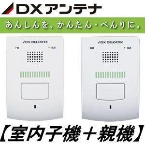 在庫あり DWP10A2 DXアンテナ ワイヤレスインターホンセット【室内子機+親機】HC-15-Bの後継機種/srm|gioncard