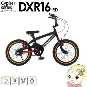 ■【メーカー直送】 DXR16-RD ドッペルギャンガー ジュニア仕様BMX サイファーシリーズ DXR16|gioncard