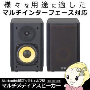 様々な用途に適した、BluetoothR対応マルチメディアスピーカー  ■スピーカー: バスユニット...