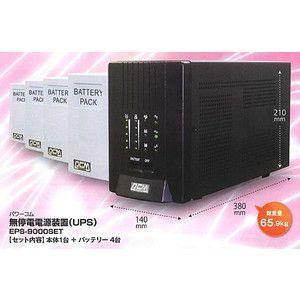 ■EPS9000SET パワーコム 無停電電源装置(UPS)セット gioncard