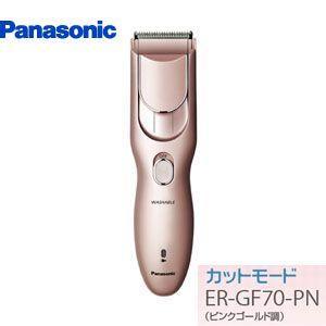 ER-GF70-PN パナソニック カットモード|gioncard
