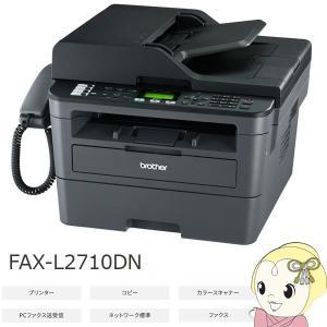 [予約]FAX-L2710DN ブラザー A4 モノクロレーザー複合機 (受話器付) gioncard