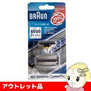 【アウトレット品】ブラウン シェーバー替刃 8000シリーズ【F/C 8000S2】|gioncard