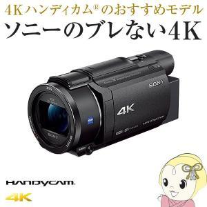 FDR-AX60-B ソニー デジタル4Kビデオカメラ ハンディカム/srm