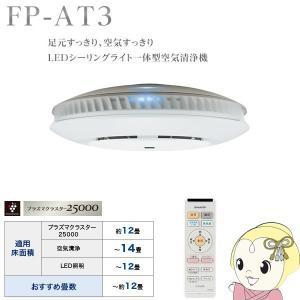 [予約]FP-AT3-W シャープ LEDシーリングライト一体型空気清浄機 プラズマクラスター25000 (〜12畳用) 新生活応援|gioncard