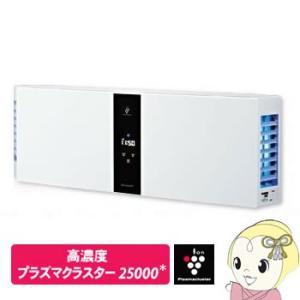 ■[予約]FU-M1000-W シャープ 壁掛け/棚置き兼用型 プラズマクラスター空気清浄機|gioncard