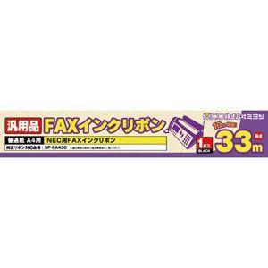 【あすつく】【在庫あり】FXC33N-1 ミヨシ 汎用FAXインク NEC対応 33m 1本入り|gioncard