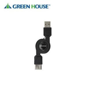 【在庫処分】GH-USB-RCA グリーンハウス USB2.0巻取り式延長ケーブル|gioncard