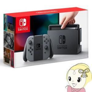 【あすつく】【在庫僅少】Nintendo Switch 本体 Joy-Con(L)/(R)グレー HAC-S-KAAAA|gioncard