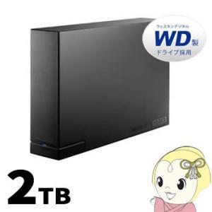 【あすつく】【在庫あり】HDCL-UTE2K アイ・オー・データ WD製ドライブ搭載 USB 3.0/2.0対応 外付ハードディスク 2TB