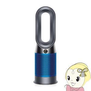 ダイソン ピュア ホット+クール Dyson Pure Hot + Cool 空気清浄ファンヒーター HP04IBN [アイアン/ブルー]/srm|gioncard
