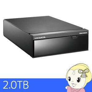 HVL-DR2.0 IOデータ トランスコード搭載ハイビジョンレコーディングハードディスク「RECBOX」2TB