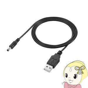 IOデータ モバイルバッテリー接続ケーブル USB A(オス)⇔DCプラグ(1m) ISCB-CD1...