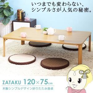【メーカー直送】IW-1275B 岩附 木製折りたたみテーブル gioncard
