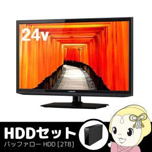 J24SK02 maxzen 24V型 地上・BS・110度CSデジタルハイビジョン液晶テレビ【HDDセット(容量:2TB)】|gioncard