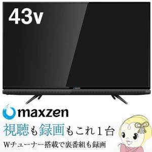 【在庫僅少】J43SK01 maxzen 43V型地上・BS・110度CSデジタルハイビジョン対応液晶テレビ Wチューナー|gioncard