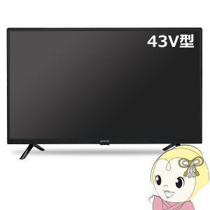 「高画質で視聴する」ことに特化したシンプル設計の43インチ液晶テレビ  ■種類:地上・BS・110度...