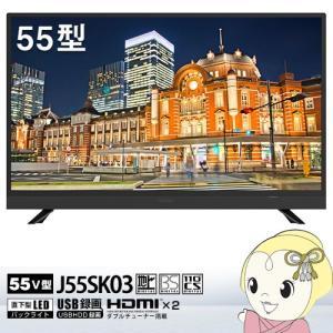 「高画質で視聴する」ことに特化したシンプル設計の55インチ液晶テレビ  ■種類:地上・BS・110度...
