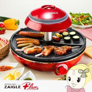 ■【あすつく】【在庫あり】ZAIGLE ザイグル 煙の出ない焼肉 ホットプレート 赤外線サークルロースター ザイグルプラス JAPAN-ZAIGLE-PL|gioncard