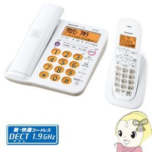 JD-G56CL シャープ デジタルコードレス電話機 (受話子機+子機1台、ホワイト系)