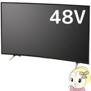 【あすつく】【在庫僅少】ジョワイユ 48V型 地上・BS・110度CSデジタル フルハイビジョン 曲面液晶テレビ JOY-48TVMHL
